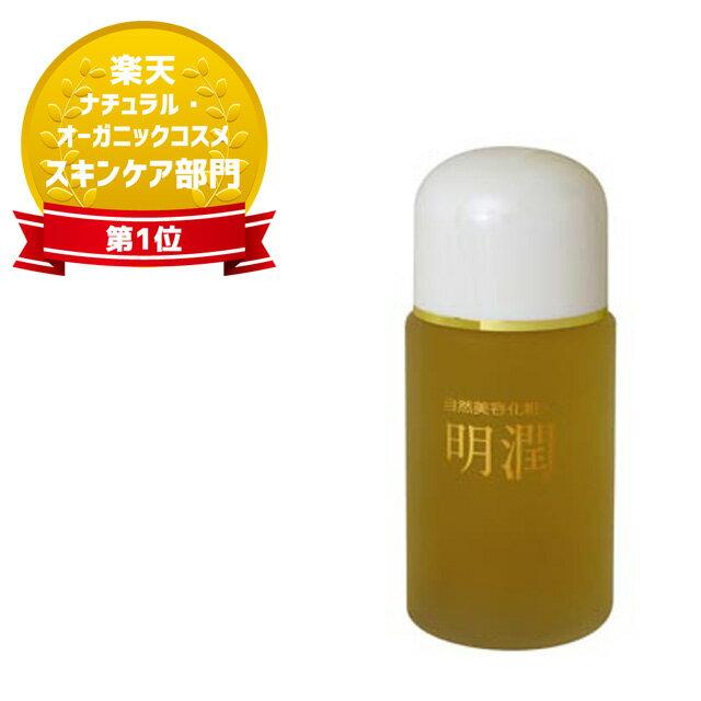 漢萌(KANPOO) 明潤(潤肌化粧水)80ml≪メール便不可≫