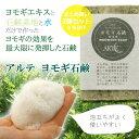 【2個まとめ買い】 アルテ ヨモギ石鹸 100g【メール便不可】