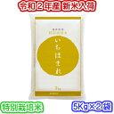 【農薬節減米】令和2年産新米入荷 福井県 いちほまれ 10Kg(5キロ×2袋)