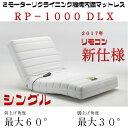 開梱・設置致します【送料無料】フランスベッド 電動リクライニングマットレス RP-1000DLX