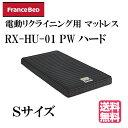 フランスベッド 電動ベッド対応マットレス RX-HU-01PW