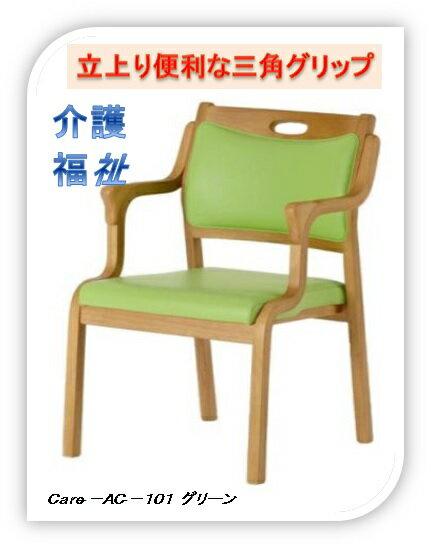 【送料無料】介護施設・高齢者向け木製スタッキングチェアCare-AC-101グリーン1脚入り 安心の強度立ち上がり便利[介護 福祉 デイサービス 車椅子対応] 完成品  病院・介護・福祉施設・デイサービス・グループホーム【おすすめ】【売れ筋】