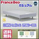 【送料無料】 日本製 フランスベッド FBM-801 シングル 脚付きマットレス マルチハードスプリング ボトムベッド グリーン アイボリー グレー