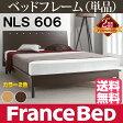 フランスベッド NLS-606 シングルフレーム 高さ三段階調整 カラー2色 ライトブラウン ダークブラウン レッグタイプ スノコ シンプル フラット 売れ筋 日本製 送料無料
