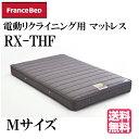 フランスベッド 電動ベッド対応マットレス RX-THF 低