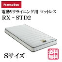 フランスベッド 電動ベッド対応マットレス RX-STD2 シ