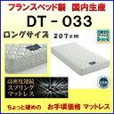 ロングサイズ 条件付送料無料 フランスベッド 日本製 DT-033マットレスシングルロング デュラテクノ 高密度スプリング ソフト 防ダニ 抗菌 防臭 長身向け