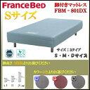 シングル 条件付送料無料 日本製 フランスベッド FBM−801DX 脚付きマットレス レッグ