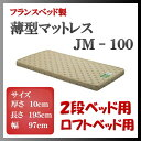 【条件付送料無料】日本製 フランスベッドJM-100シングルサイズ【二段ベッドハイベッド ロフトベッド超薄型マットレス高密度連続スプリング 高通気性】買い替えマット/安心・安全/子供/薄型マット/SGマーク