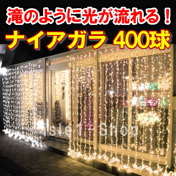 新LED400球 流れるナイアガライルミネーション (シャンパンゴールド) カーテンライト クリスマスイルミネーション 電飾 クリスマスライト いるみねーしょん 売れ筋 セール