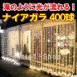 ショッピングクリスマスイルミネーション 新LED400球 流れるナイアガライルミネーション (シャンパンゴールド) カーテンライト クリスマスイルミネーション 電飾 クリスマスライト いるみねーしょん 売れ筋 セール
