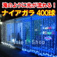 新LED400球 流れるナイアガライルミネーション (ブルー) 青色 カーテンライト クリスマスイルミネーション 電飾 クリスマスライト いるみねーしょん 売れ筋 セール