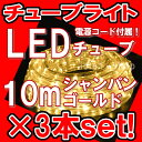 LEDチューブライト(10m)×3本セット(シャンパンゴール...