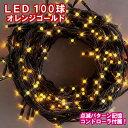 ショッピングクリスマスイルミネーション 新LEDイルミネーション電飾 100球(オレンジゴールド)クリスマスライト クリスマスイルミネーション いるみねーしょん