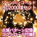 LEDイルミネーション電飾 2000球(シャンパンゴールド)クリスマスライト クリスマスイルミネーション いるみねーしょん