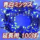 新 追加延長用LEDイルミネーション100球(青白ミックス) クリスマスライト クリスマスイルミネーション いるみねーしょん