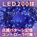 新LEDイルミネーション電飾 200球(ブルー)青色 クリスマスライト クリスマスイルミ