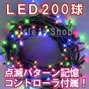 新LEDイルミネーション電飾 200球(4色ミックス)クリスマスライト クリスマスイルミ