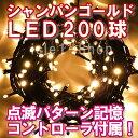 新LEDイルミネーション電飾 200球(シャンパンゴールド)...