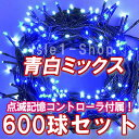 LEDイルミネーション電飾 600球(青白ミックス)クリスマスライト クリスマスイルミネーション いるみねーしょん 売れ筋 セール
