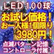 ショッピングイルミネーション お試し価格 LEDイルミネーション電飾100球(1人1個限定)クリスマスライト クリスマスイルミネーション いるみねーしょん売れ筋 セール