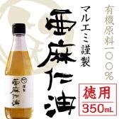 マルエミ 亜麻仁油 325g (350mL) [ 亜麻仁油 / あまに油 /亜麻仁油 / 無農薬 / オーガニック ]