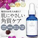 【送料無料】DeAU デアウ デイリーピール 50mL(角質...