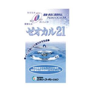 ゼオカル21 100g 【特許製法セラミックボール カキ殻