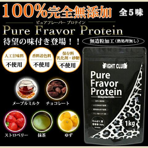 ファイトクラブ ピュアフレーバー プロテイン 1kg (メープルミルク/ゆず/ストロベリー/抹茶/チョコレート)【大人気】