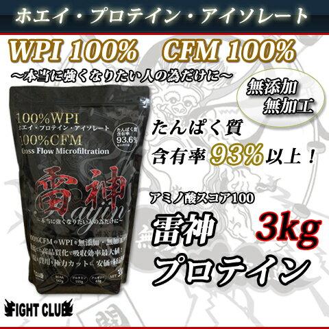 ファイトクラブ 雷神プロテイン 3kg ホエイ・プロテイン・アイソレート 【大人気】