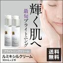 ルミキシル クリーム 2本セット ルミキシル正規品【大人気】...