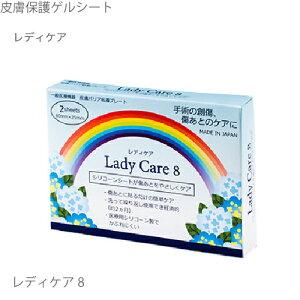 レディケア 8 Lady Care 8[ 皮膚保護ゲルシート/ 傷あ