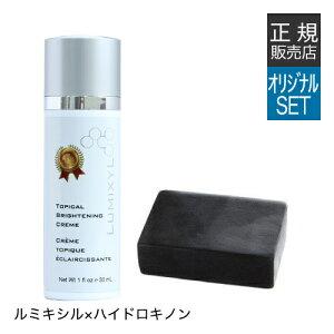 【楽天市場】ルミキシルクリーム 正規品&ハイドロキ