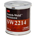 3M(スリーエム) スコッチウェルド 一液加熱硬化型接着剤接着剤 1kg 【冷蔵保管】 [SW2214]