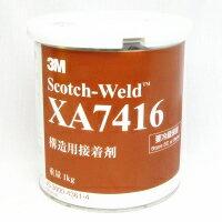 3M(スリーエム) スコッチウェルド 一液加熱硬化型接着剤 1kg 【要冷蔵保管】 [×A-7416]