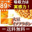 【公式】【送料・手数料無料】大豆イソフラボン サプリメント<...
