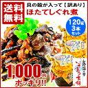 【送料無料・1,000円ぽっきり】帆立飯しも炊けます!ホタテしぐれ煮(瓶入り)×3瓶セット北海道産のほたて貝を使用しヒジキと炊き上げた時雨煮です。【訳あり】
