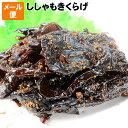 鹿児島県産キクラゲ使用ししゃもきくらげメール便 限定 送料無料シシャモキクラゲ 佃煮