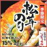 自家製手造り佃煮に、松茸を混ぜた「松茸のり佃煮150g(瓶入)」贅沢に15%も混ぜ込みました!【美味しいごちそう海苔佃煮】