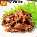 送料無料 お試し メール便九州産( 大分 )どんこシイタケを京風薄味仕上げで佃煮に!
