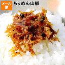 山椒(さんしょう)の風味の効いた小魚の佃煮!ちりめん山椒・メール便 限定 送料無料