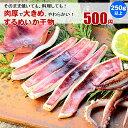 島根県浜田産 するめいか 干物1枚 250g 以上の大きさ、肉厚です。国産 スルメイカ するめ烏賊 一夜干し