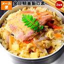 あの高級魚が釜飯に!金目鯛釜飯お米2合に混ぜて炊くだけで簡単に魚介の釜飯ができます。きんめだい キンメダイメール便 限定 送料無料