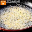 ショッピング真鯛のだし塩 真鯛のだし塩 メール便 お試し 送料無料鯛 ( たい )の風味豊かなダシ!麺類、炊き込みご飯、茶わん蒸し、天ぷら塩、お吸い物など様々な料理に使える和食に合う万能調味料、マダイ( 真だい )のだし塩!保存食 ポイント消化に