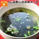 しじみ粉入り わかめスープ 50g 約10杯分メール便 お試...