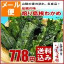 メール便 限定 送料込み!日本海 春の旬が香る名産品伝統の味 焙り 板わかめ 14g前後入無添加で食物繊維が胃腸に優しい磯の香り豊かなワカメです