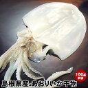 島根県産 あおりいか 干物 160g前後旨みたっぷりの 高級イカ、 アオリイカ の干物 ( 一夜干し 国産 ) です。