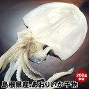 島根県産 あおりいか 干物 260g前後旨みたっぷりの 高級イカ、 アオリイカ の干物 ( 一夜干し 国産 ) です。