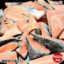 送料無料 訳あり 切落とし身 切れ端し身 銀鮭 ( さけ ) の切り落とし 無塩 たっぷり1