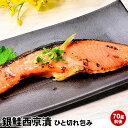 鮭の中では脂質分が多くすこぶる美味!お酒のおつまみにも最適です!銀鮭西京漬ひと切れ包み